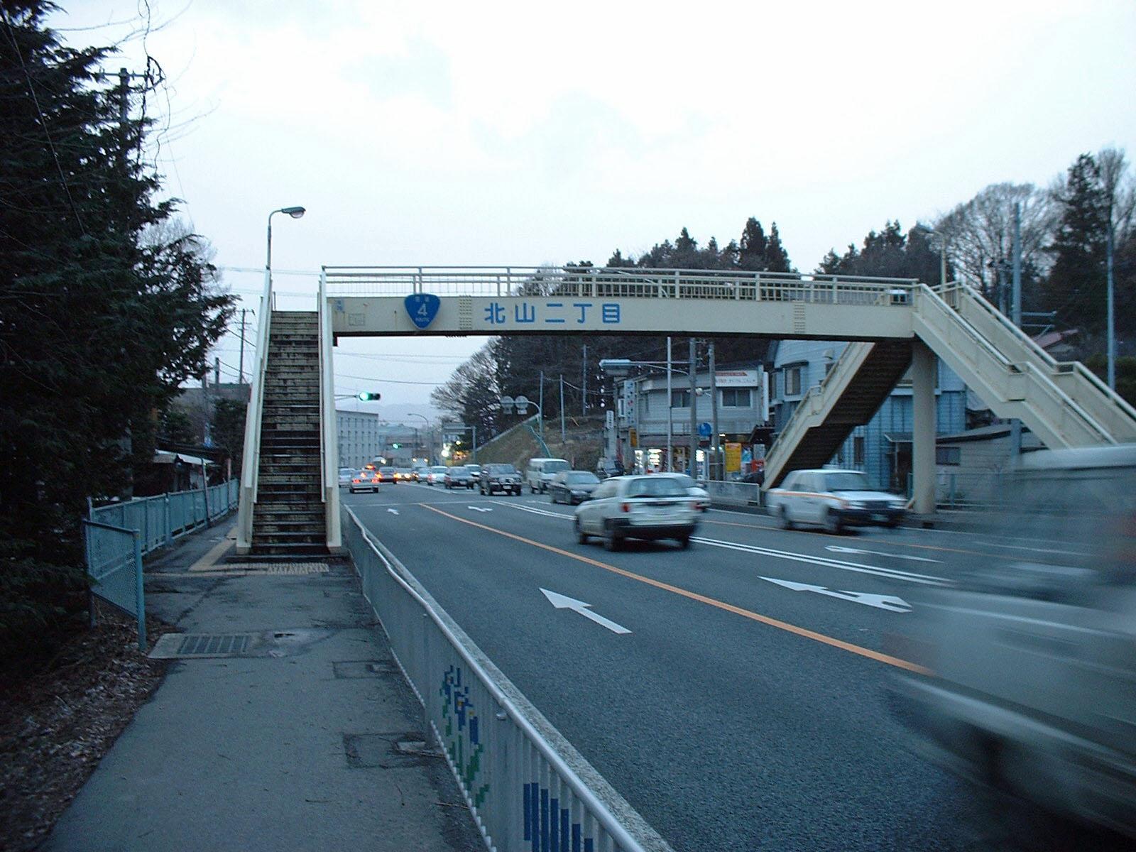 国道4号線 北山二丁目歩道橋