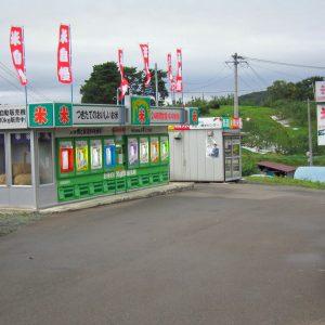 お米の自動販売機