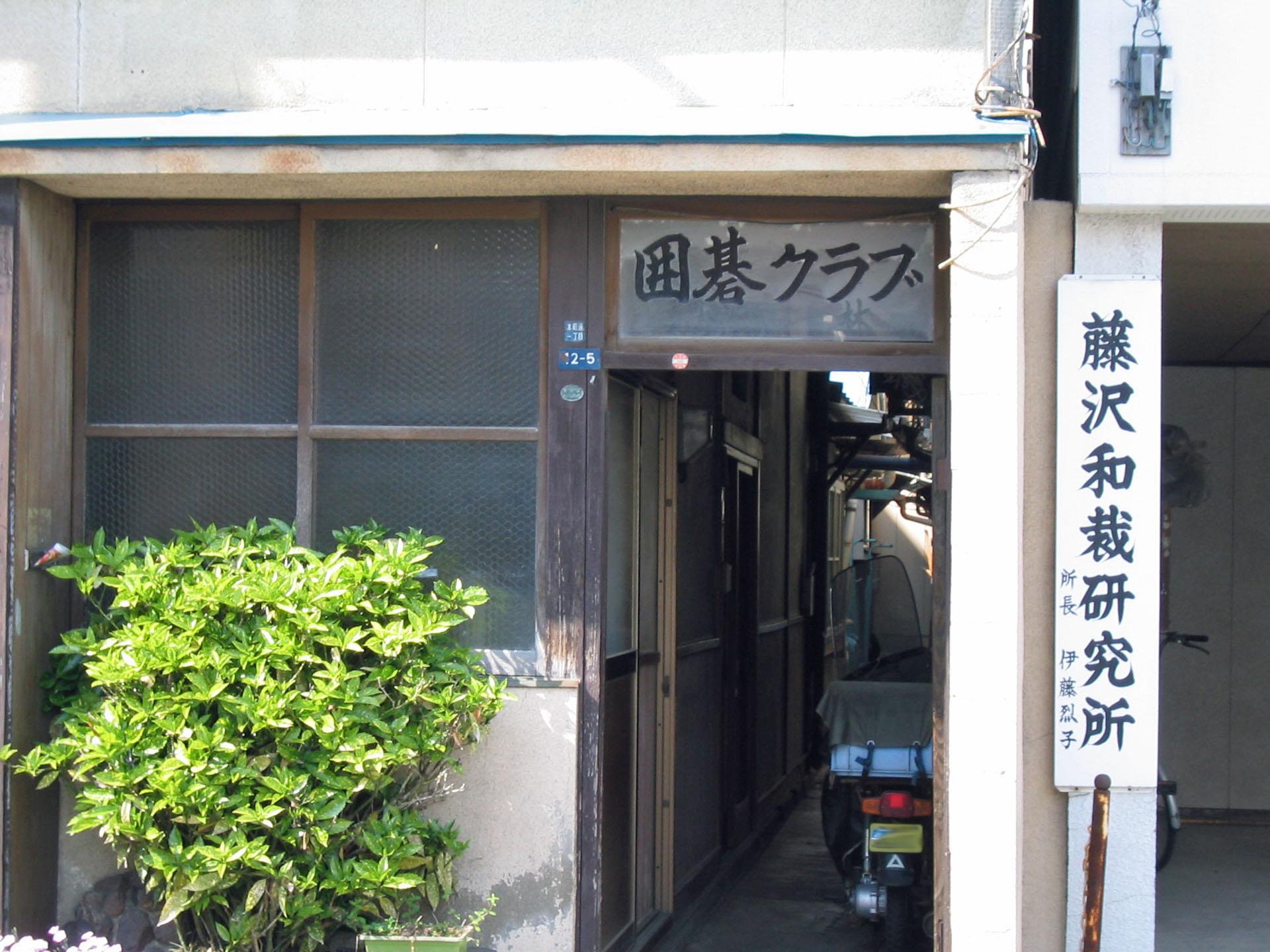 囲碁クラブ