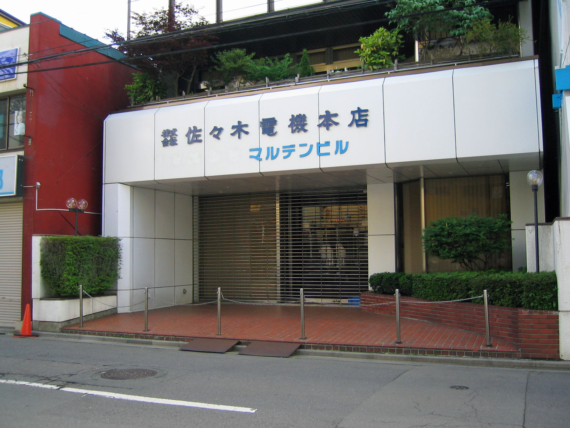 佐々木電機本店 マルデンビル