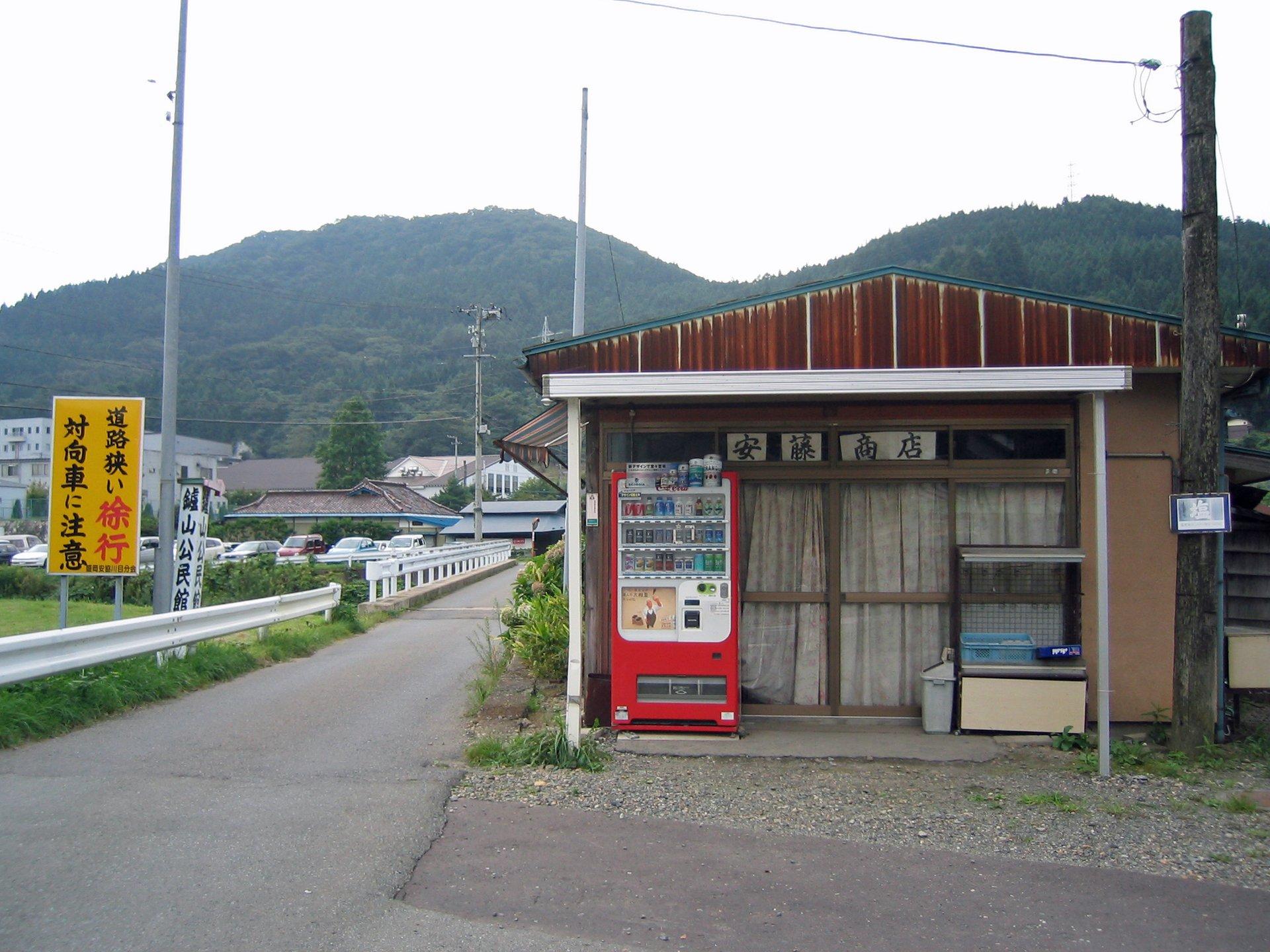 安藤商店と自販機