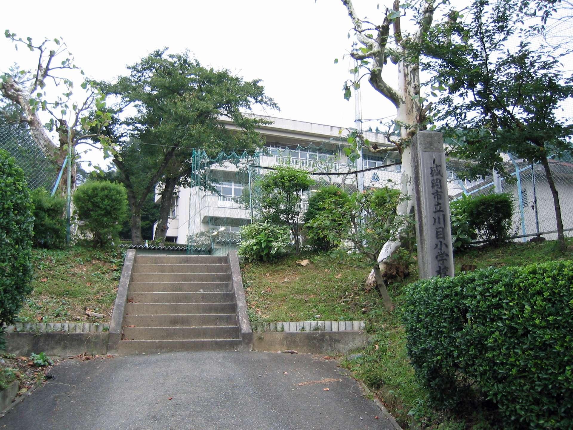 川目小学校 2