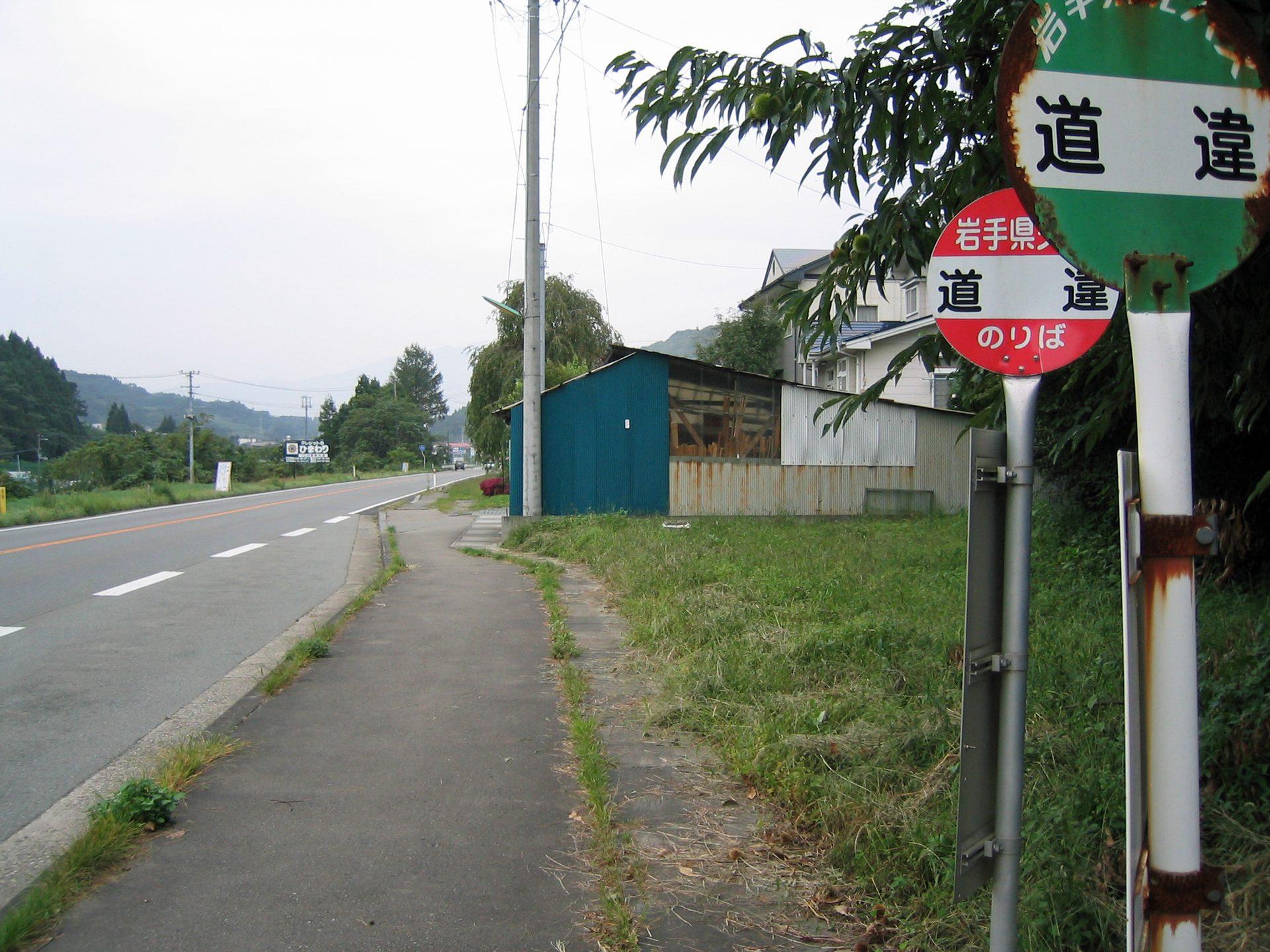 道違 という名のバス停