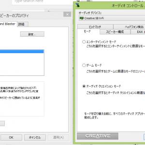 SoundBlasterのオーディオコントロールパネルの設定が保存されない問題の対処