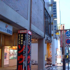 盛岡中央劇場