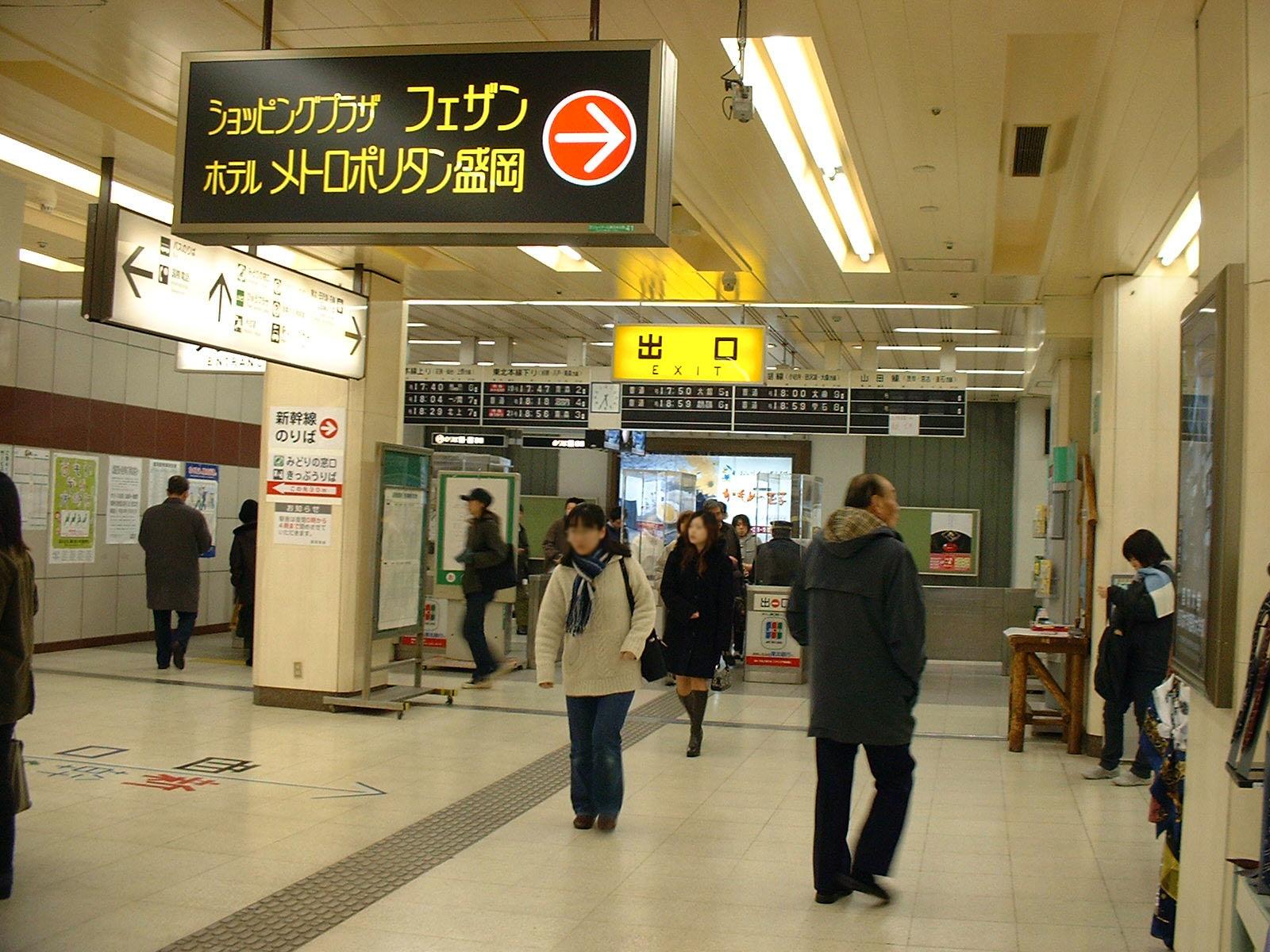 盛岡駅在来線改札