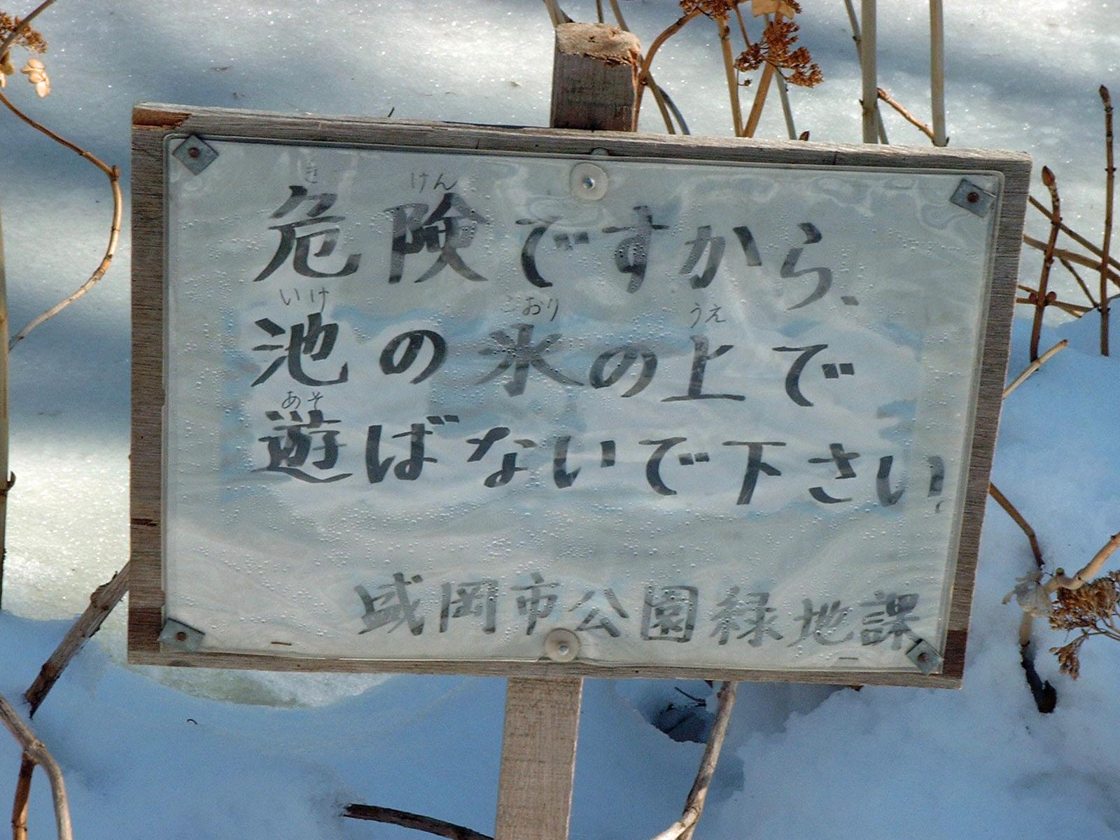危険ですから、池の氷の上で遊ばないでください