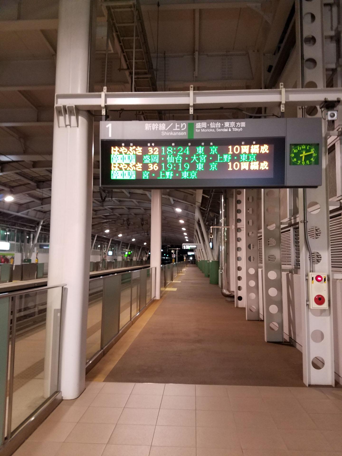 帰省@二戸駅
